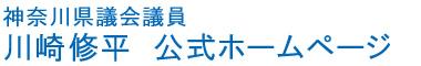 川崎修平 公式ホームページ